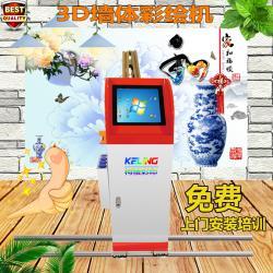 5D墙体彩绘机户外广告文化墙面喷绘机户内3D背景墙uv打印机