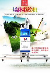 3D墙体彩绘机,墙面喷绘机,品牌厂家,华科恒润