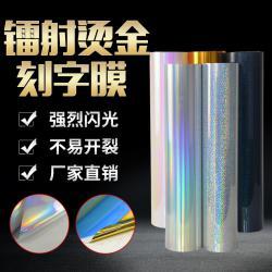 厂家直销镭射刻字膜热转印,PVC刻字膜