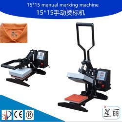 手动烫标机DIY个性定制设备烫画机T恤热转印设备手动压烫机