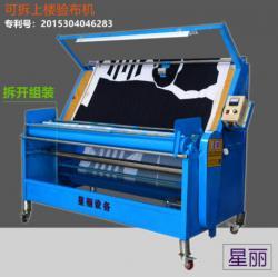 量布机服装厂专用可拆验布打卷机布料打码量布验布机方便上楼