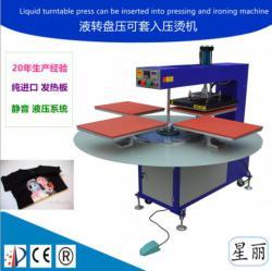 全自动四工位压烫机成衣烫画热转印设备厂家直销液压4050CM