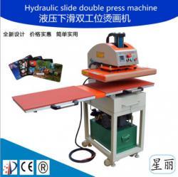 下滑液压双工位烫画机热转印机服装烫画机烫钻机星丽