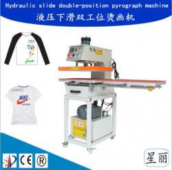 鼠标垫烫画机t恤高压烫画机压烫机液压下滑双工位烫画机