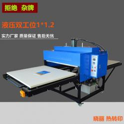 液压热转印机烫画机自动液压升华转印机液压双工位热转印机