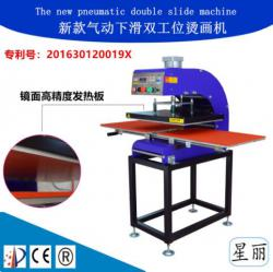 气动下滑烫画机双工位烫画机印花热升华设备星丽