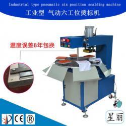 气动烫唛印画机六工位全自动热转印烫画机多工位气动烫画机