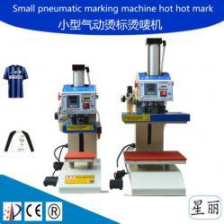 气动烫标机压烫机服装LOGO多功能烫画机小型热转印机烫画机