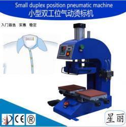 气动烫标机洗水唛压烫机diy机器加工上滑式气动双工位烫画机
