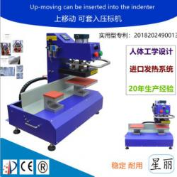 气动烫标机洗水唛后领标烫标机双工位压标机上滑动气动烫画机
