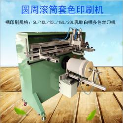 塑料桶丝印机油漆桶滚印机乳胶漆桶丝网印刷机
