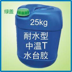 25kg耐水型中温T水台胶