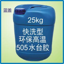 蓝盖25kg快洗型环保高温505水台胶