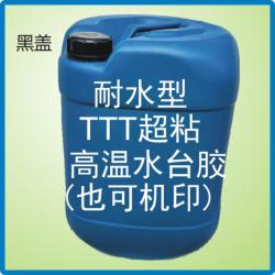 黑盖耐水型TTT超粘高温水台胶(也可机印)