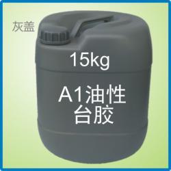 灰盖15kgA1油性台胶