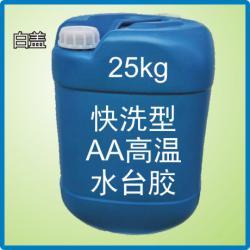 白盖25kg快洗型AA高温水台胶