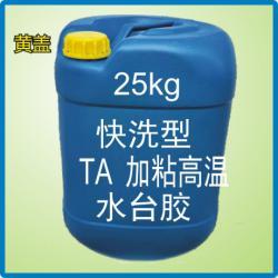 黄盖25kg快洗型TA加粘高温水台胶