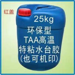 25kg环保型TAA高温特粘水台胶(也可机印)