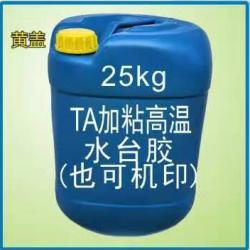 25kgTA加粘高温水台胶(也可机印)