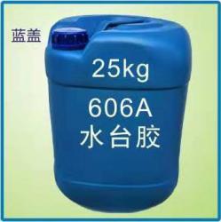 25kg606A水台胶