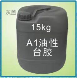 15kgA1油性台胶