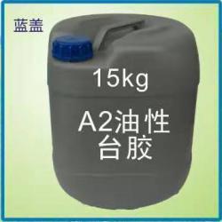 15kgA2油性台胶