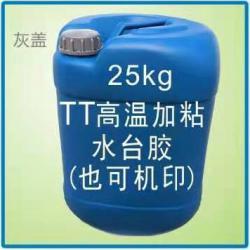 25kgTT高温加粘水台胶(也可机印)