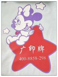 广印牌柔软夏季T恤硅油布胶浆