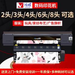 鸿威数码印花机热转印数码印花机4720三喷头高速度写真数码印花机