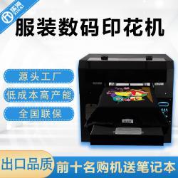 重庆印衣服机器数码直喷印花机t恤布料上海数码打印机童装个性定制