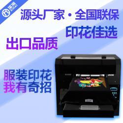 河北印衣服机器数码直喷印花机t恤布料上海数码打印机童装个性定制