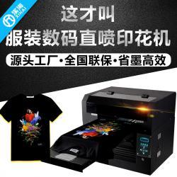 印衣服机器数码直喷印花机t恤布料上海数码打印机童装个性定制