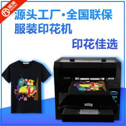 辽宁印衣服机器数码直喷印花机t恤布料上海数码打印机童装个性定制