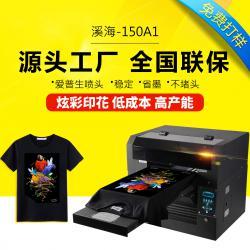 山西T恤打印机数码印花机纯棉帆布包成衣卫衣定制数码直喷印花机