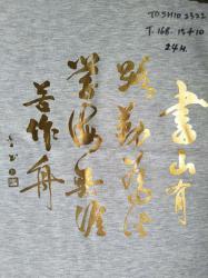 环保消毒过的耐水洗布料烫金纸织带烫金膜厂家定制生产免费供样