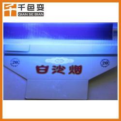 生产紫外荧光油墨防伪油墨紫外光防伪隐形油墨生产厂家