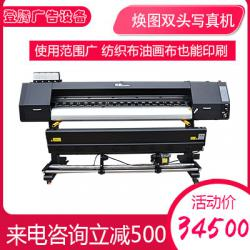 适用广泛的焕图双头写真机,纺织品油画布也可印刷