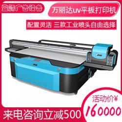 万丽达uv打印机配置灵活,三款工业喷头自由选择