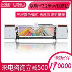 三层颜色模式的uv软膜机,画质效果更精美