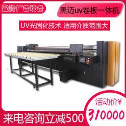 uv光固化技术卷板一体机,适用介质范围更大