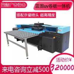 搭配京瓷喷头的蓝图uv卷板一体机,实现超高精度
