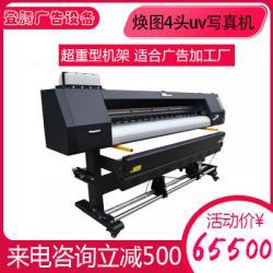 重型机型焕图uv写真机,广告加工厂的择优选择