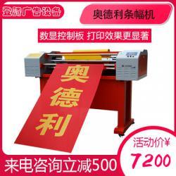 数显控制板的条幅机,让您意想不到的打印效果
