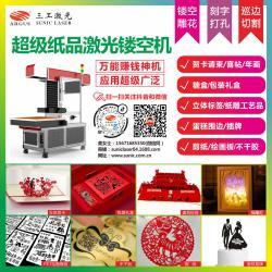 TPU刻字热转印膜激光打标机全自动激光打标机生产厂家