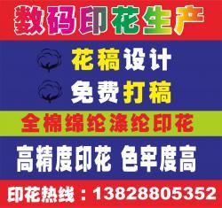 深圳南油酸性印花面料加工