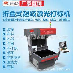 折叠超级激光打标机非金属激光打标机