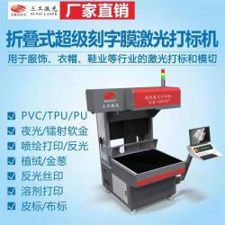 汉川凹凸印花服装刻字膜打标机烫画模切机