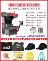 PVC刻字膜数码印花机SCM3000折叠刻字膜激光打标机