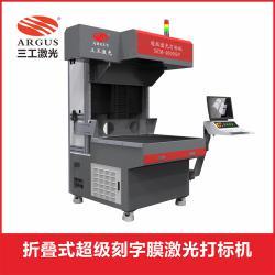 刻字膜数码印花机SCM3000折叠刻字膜激光打标机