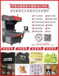 河北服装辅料激光切割机运动面料热转印模切机